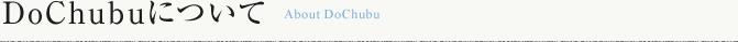 DoChubuについて