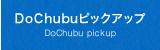 DoChubuピックアップ
