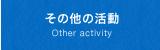 連携団体・会員紹介