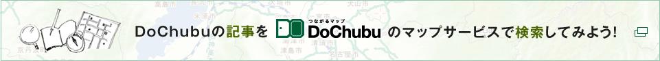 DoChubuのMAPサービスで検索してみよう