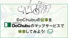 DoChubuのMAPサービスで検索しよう