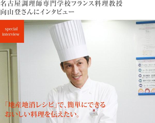 mukouyama1